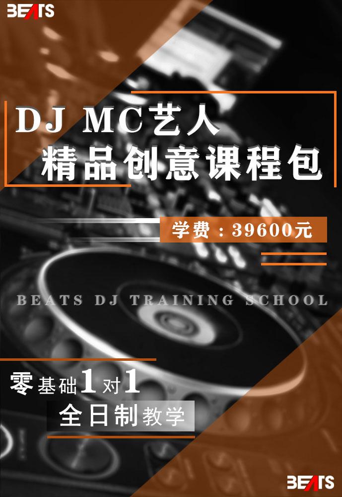 DJ至尊班