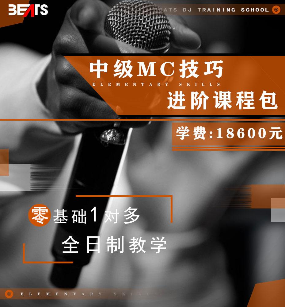 MC专业班