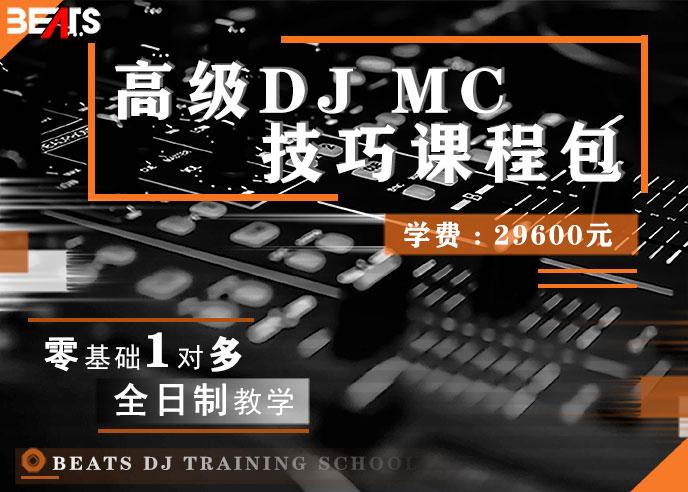 DJ超强班