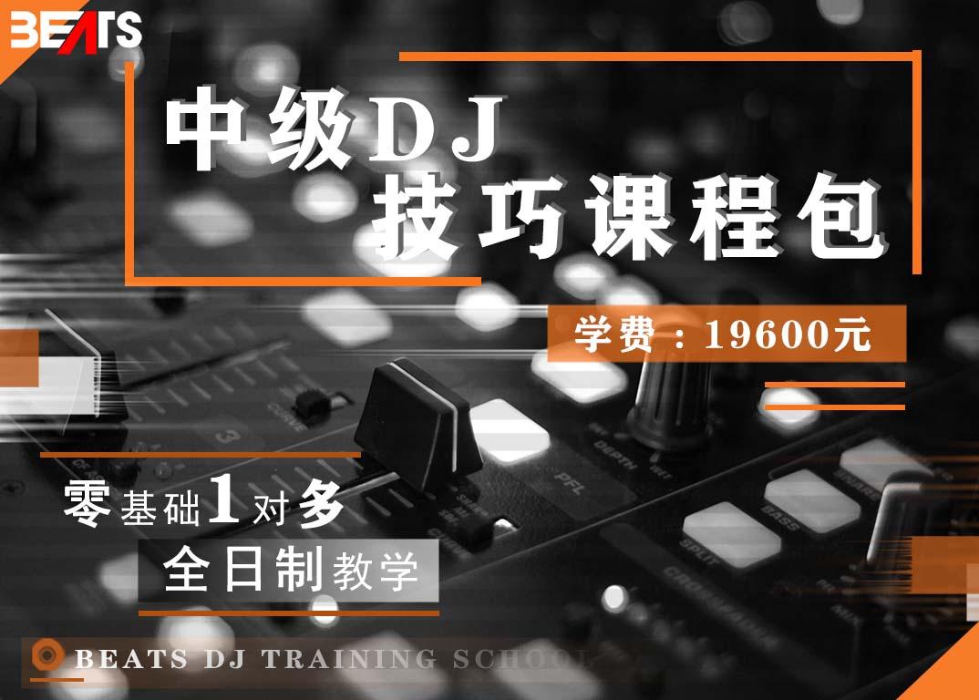 DJ专业班