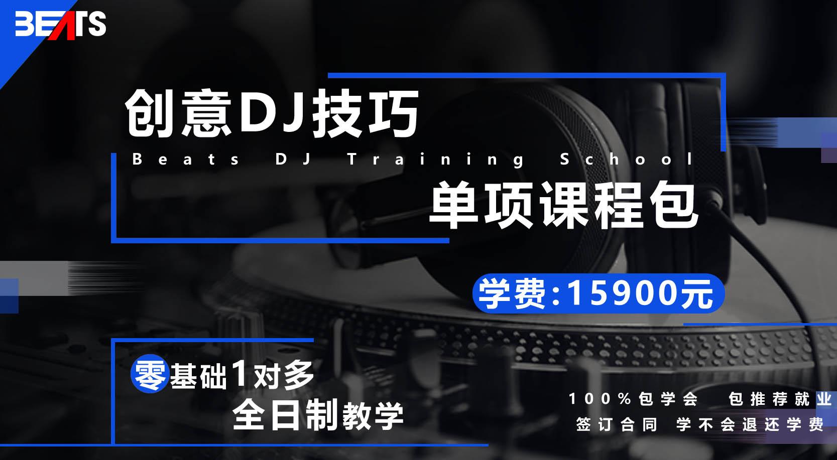 高级DJ/MC技巧课程包
