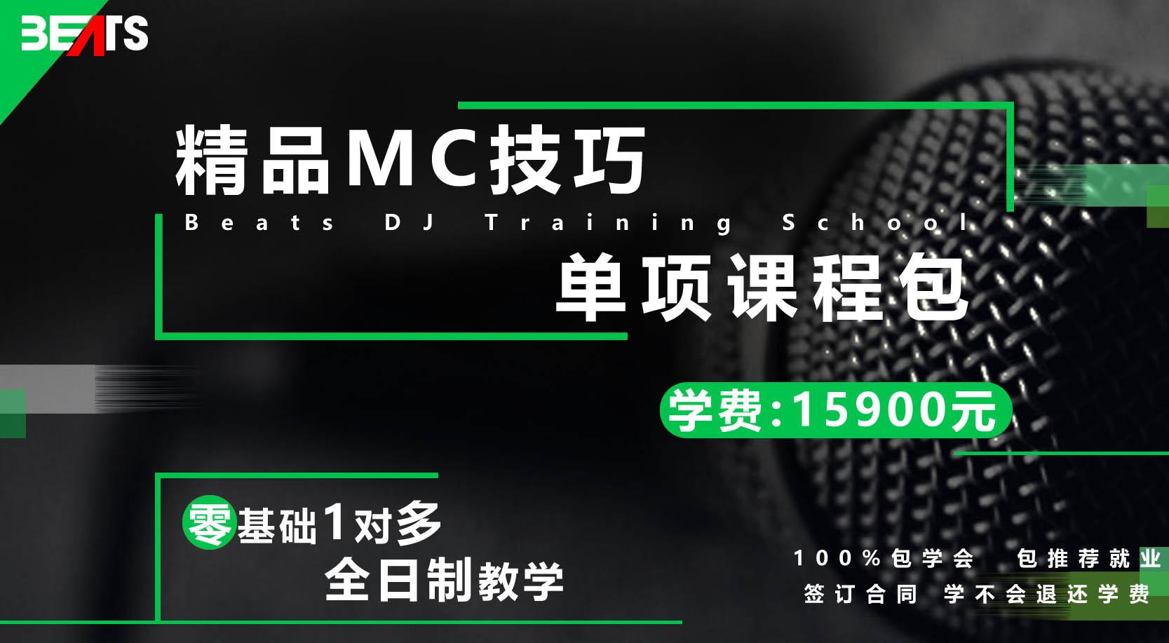 DJ/MC艺人精品创意课程包