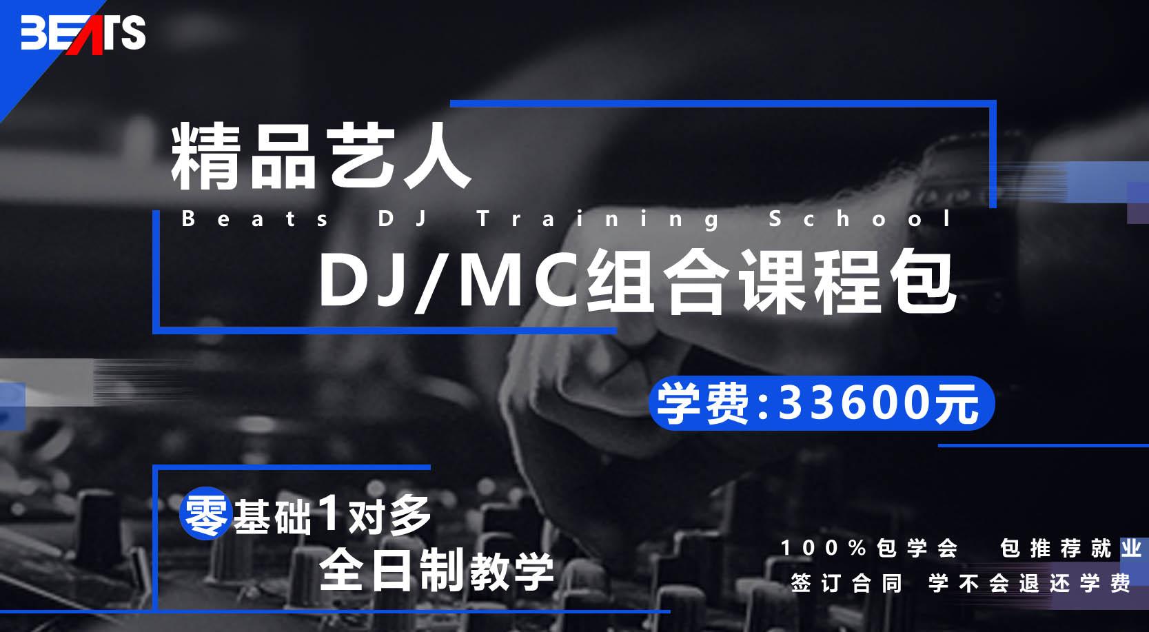 BEATS DJ厂牌DJ制作人进阶课程包