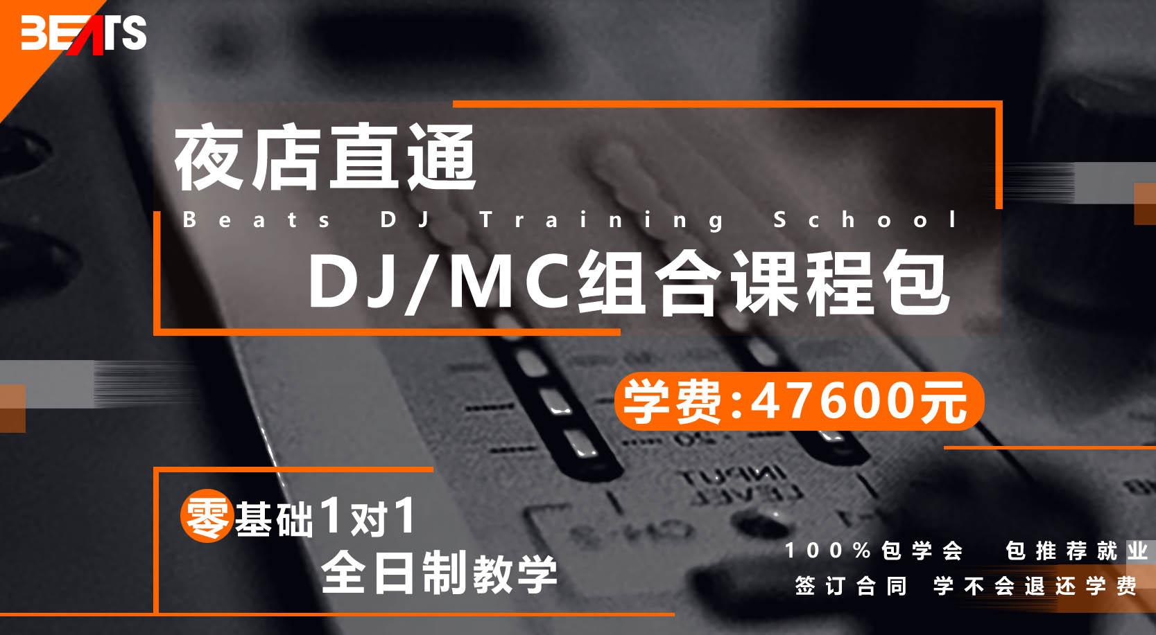DJ至尊班 -  电子音乐制作人高级课程包