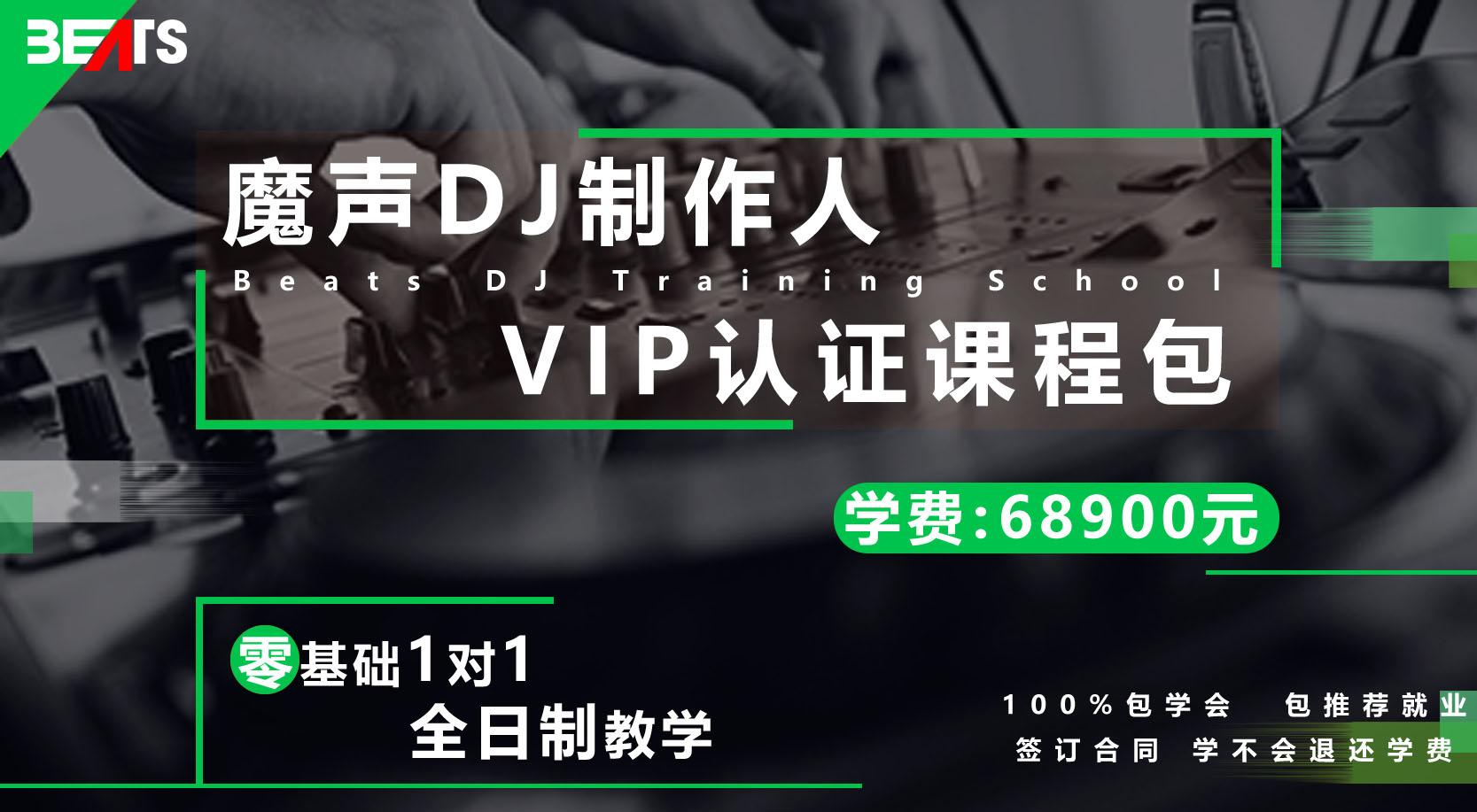 BEATS DJ厂牌  电子音乐制作人终极认证课程包