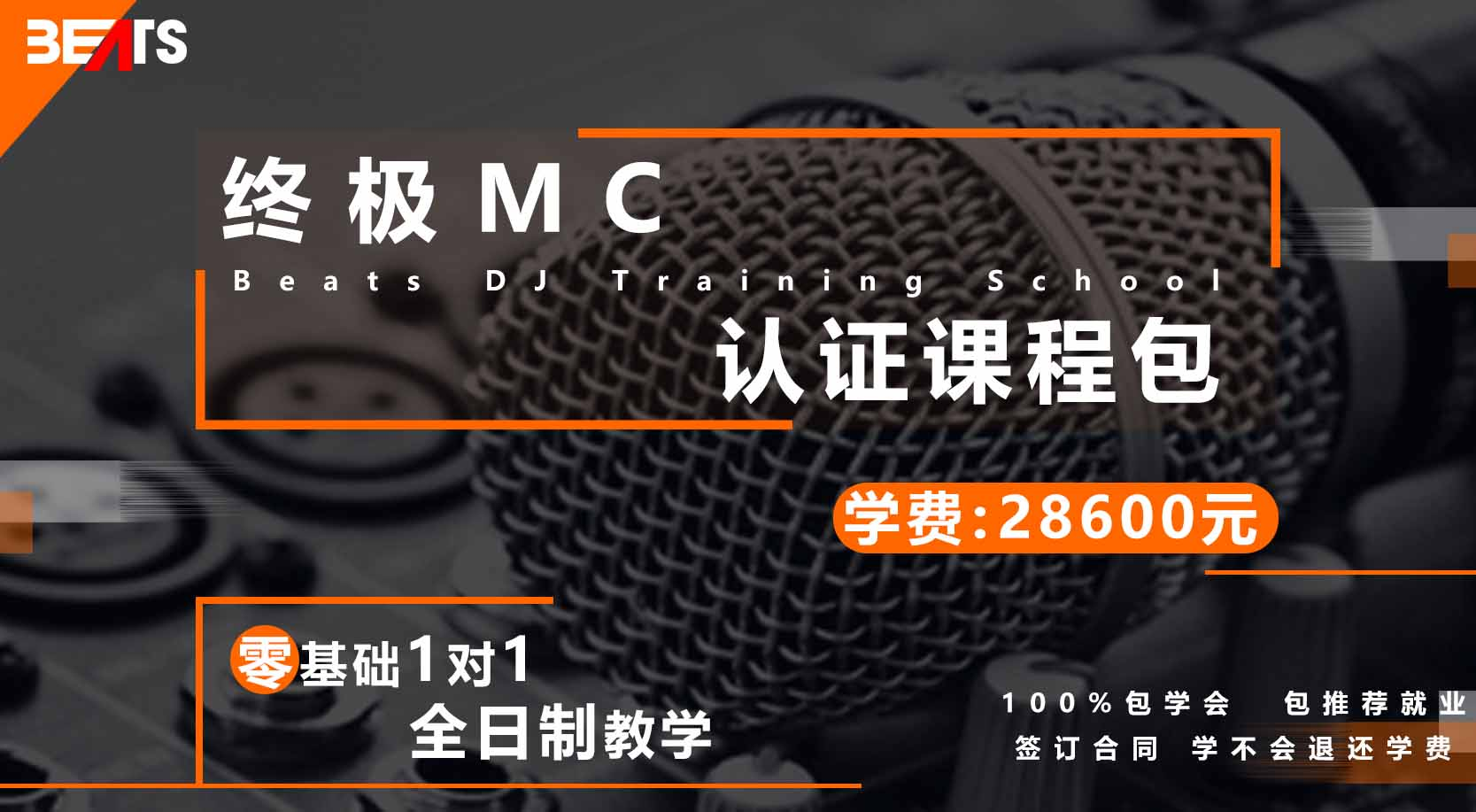 BEATS DJ厂牌 MC终极认证课程包