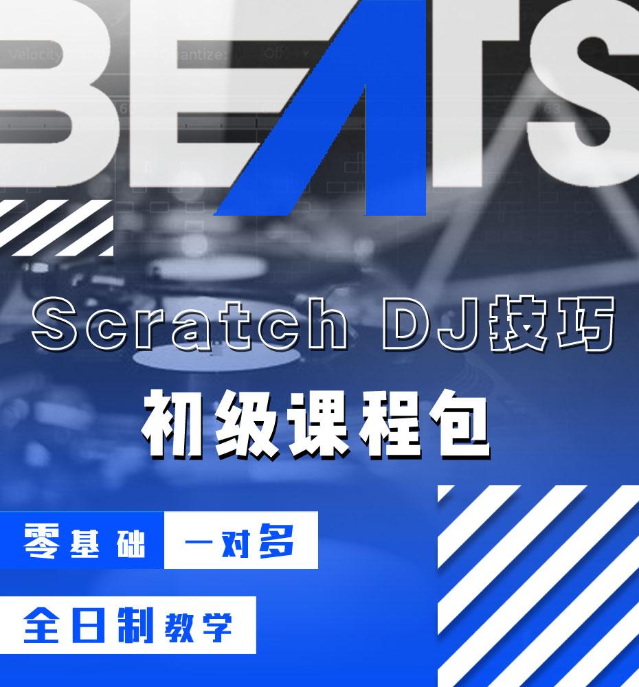 初级Scratch DJ技巧入门课程包