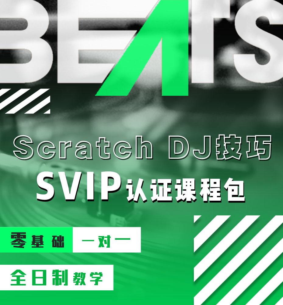 BEATS DJ厂牌Scratch DJ技巧终极认证课程包