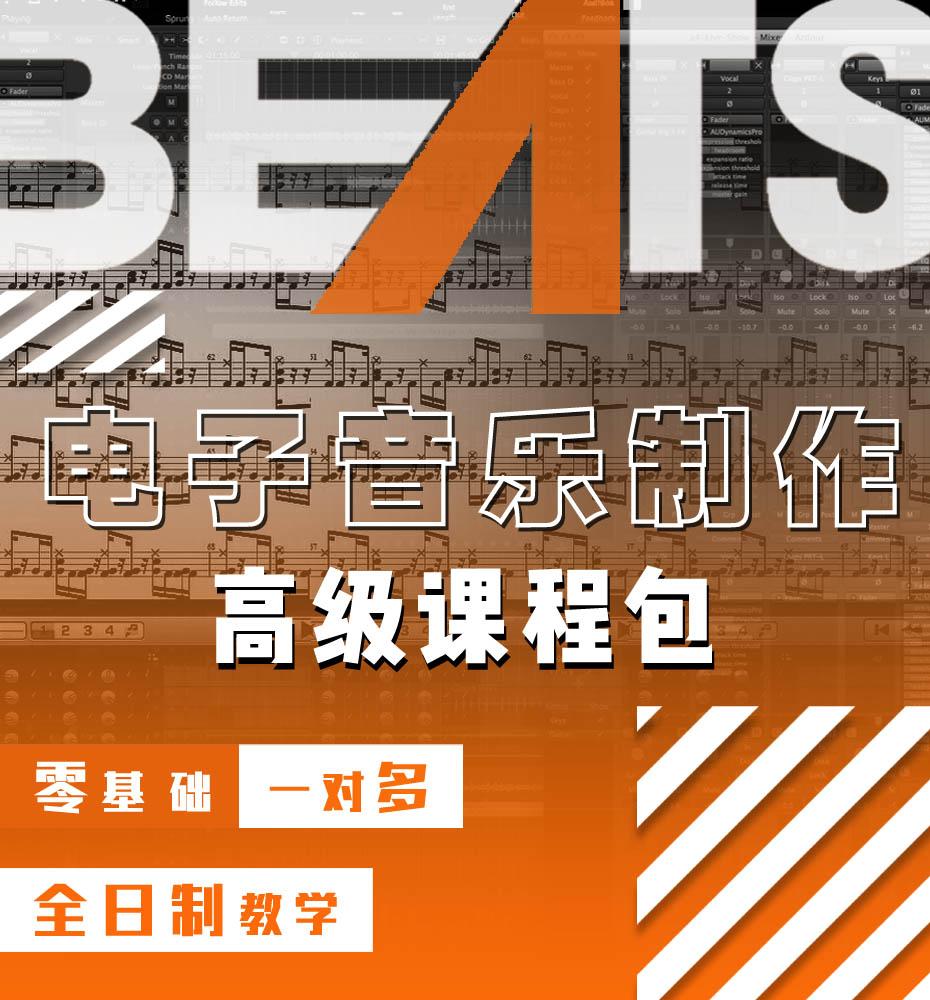 电子音乐制作人高级课程包