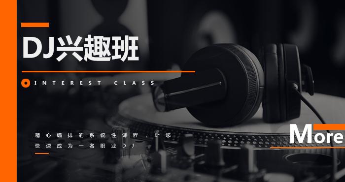 DJ兴趣班