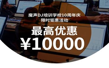 魔声DJ培训学校10周年庆限时钜惠活动最高优惠¥10000