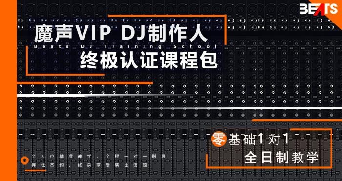 魔声VIP DJ制作人终极认证课程包