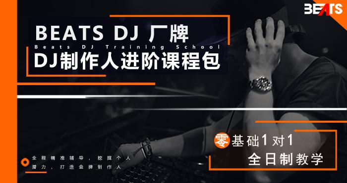 BEATS DJ厂牌 DJ制作人进阶课程包