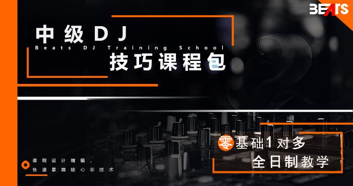 中级DJ技巧课程包