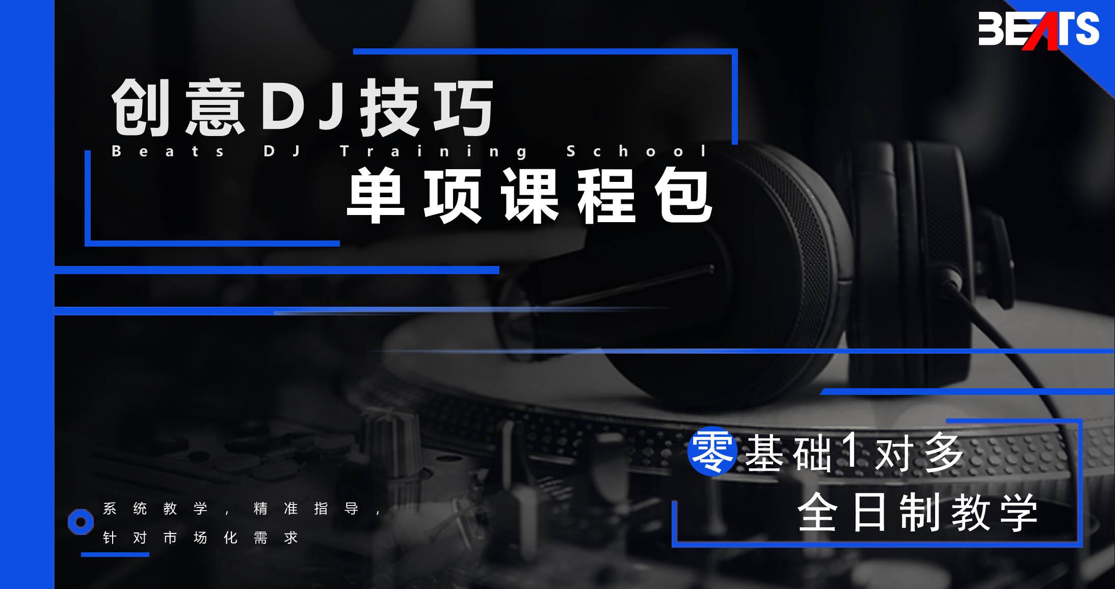基础DJ技巧课程包