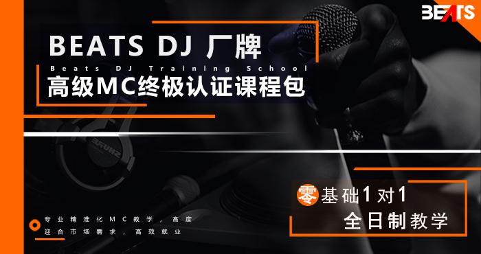 BEATS DJ厂牌高级MC终极认证课程包