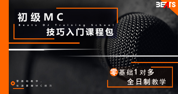 初级MC技巧入门课程包