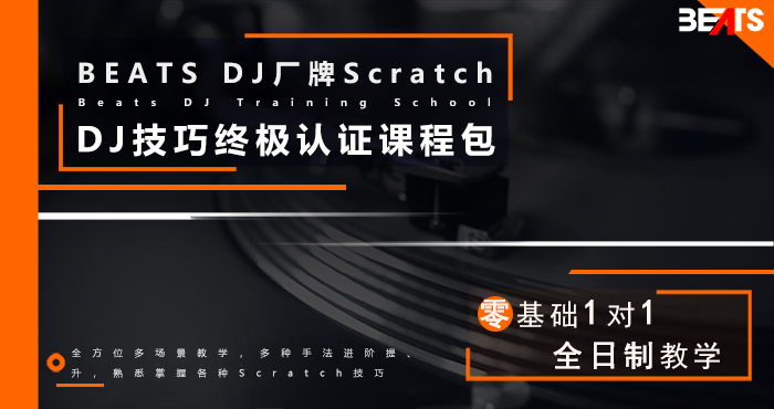 BEATS DJ厂牌高级Scratch终极认证课程包