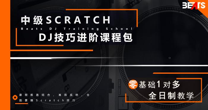 中级Scratch DJ技巧进阶课程包