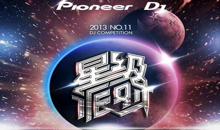 魔声DJ培训学校2013年先锋DJ大赛