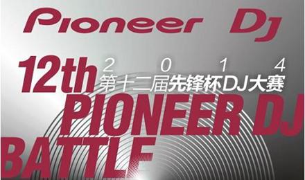魔声DJ培训学校2014年先锋赛巅峰之战