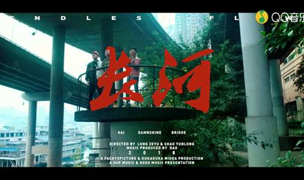 中国风精品说唱歌词《长河》原版纯享