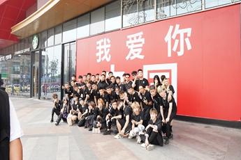 """魔声DJ学校南京MANGO音乐节""""我爱你 中国""""师生留"""
