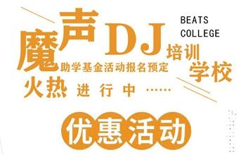2021年魔声DJ培训学校助学基金活动